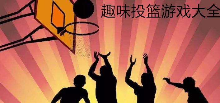 趣味投篮游戏大全