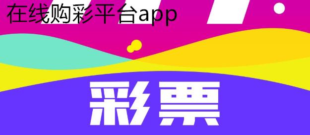 在线购彩平台app