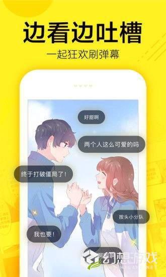 弱点韩国漫画图4