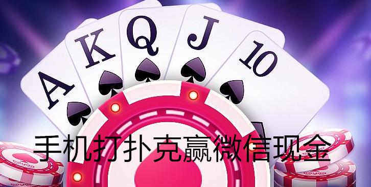 手机打扑克赢微信现金