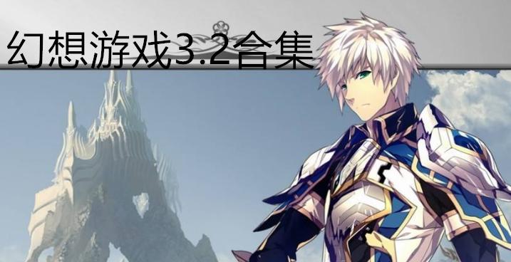 幻想游戏3.2合集