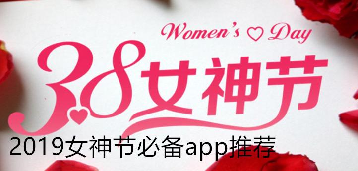 2019女神节必备app推荐