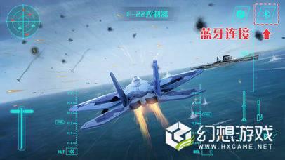 F22模拟飞机飞行操控器图1