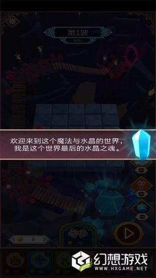 魔法保卫战起源图3