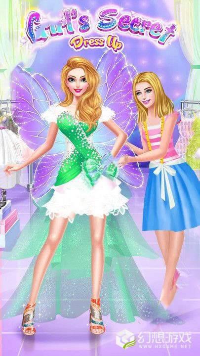 女孩的秘密公主沙龙图3
