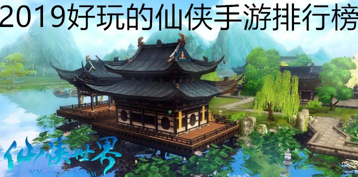 2019好玩的仙侠手游排行榜