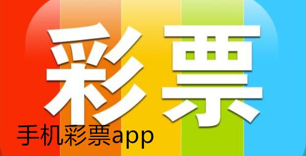 手机彩票app