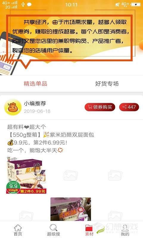 吖省福袋图2