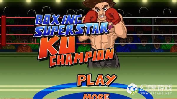 拳击巨星冠军图1