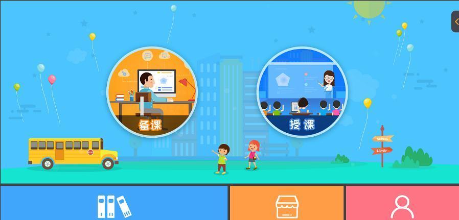 线上教学的手机软件