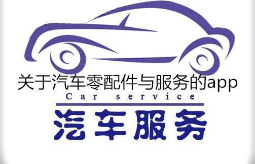 关于汽车零配件与服务的app