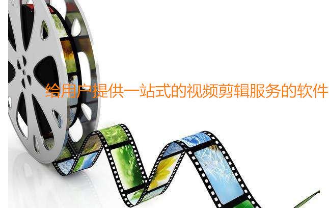 提供一站式的视频剪辑服务的软件