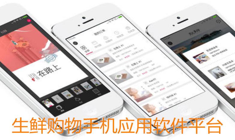 生鲜购物手机应用软件平台