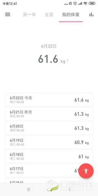 体重助手app图1