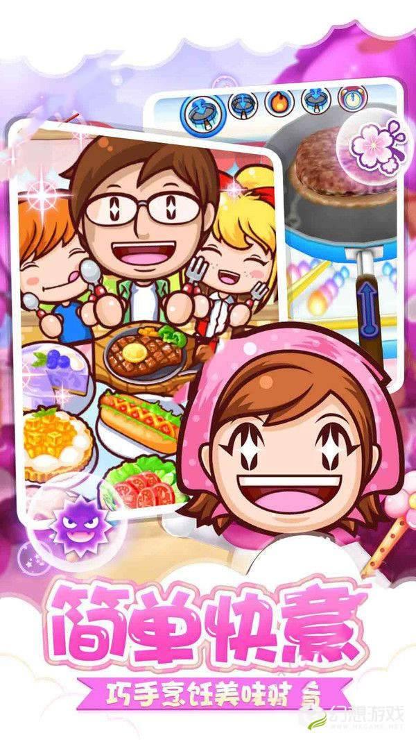 料理妈妈的厨房图1