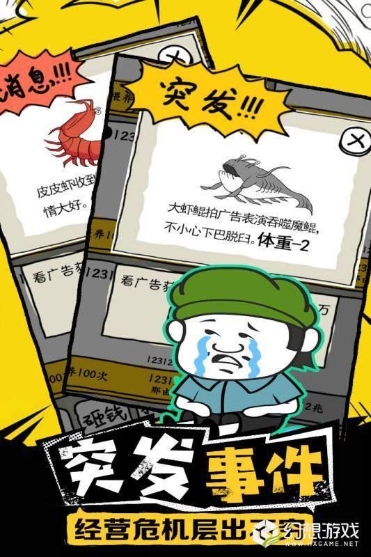 皮皮虾传奇图4