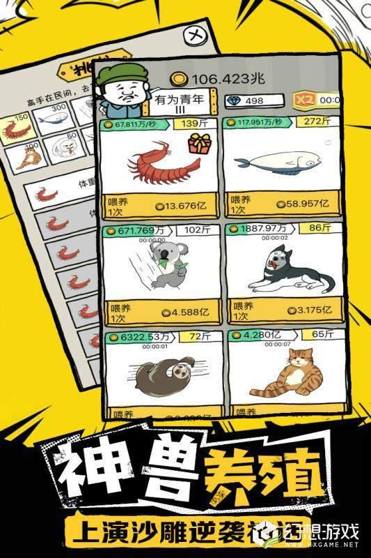 皮皮虾传奇图1