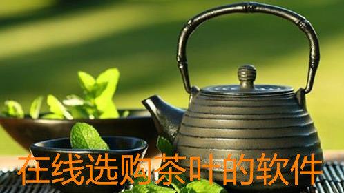 在线选购茶叶的软件