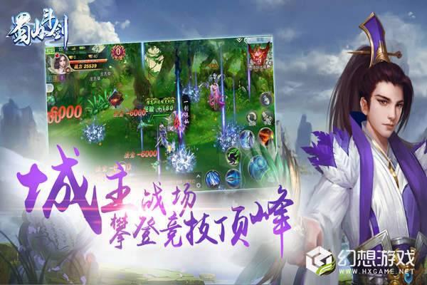 蜀山斗剑图3