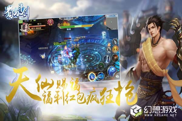 蜀山斗剑图2