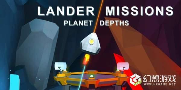 着陆任务行星深度图4