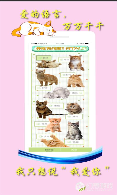 米族人猫交流器图4