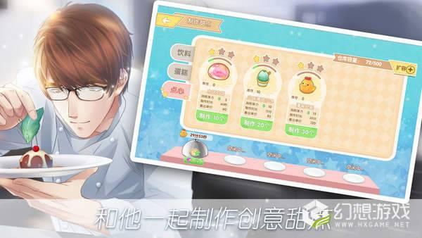 恋之物语暖暖甜品店图6