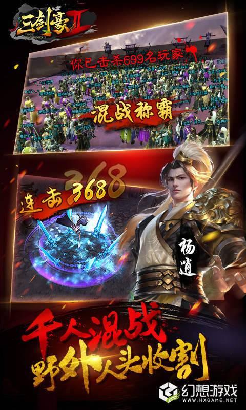 三剑豪2BT版图5