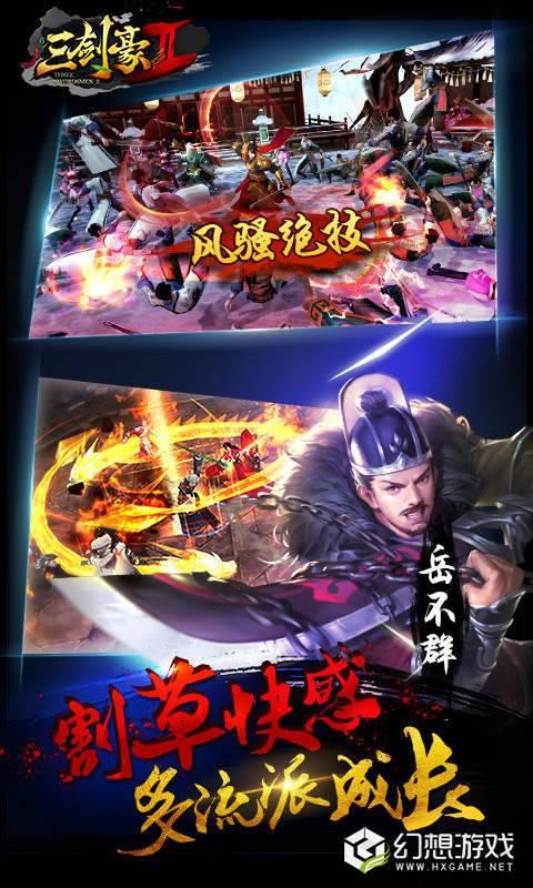 三剑豪2BT版图3