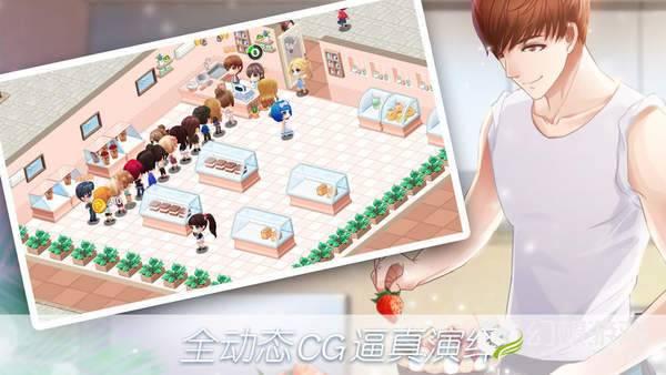 恋之物语暖暖甜品店图4