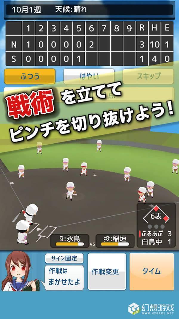 高校棒球模拟游戏图3