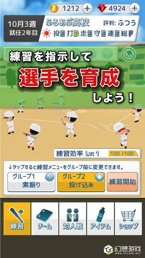 高校棒球模拟游戏图1