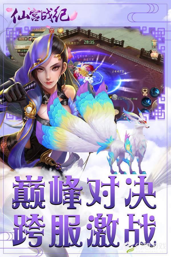 仙宫战纪图5