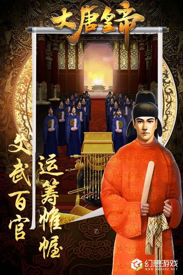 大唐皇帝图3