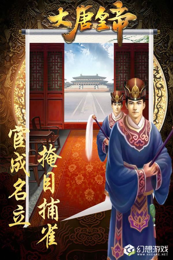 大唐皇帝图2