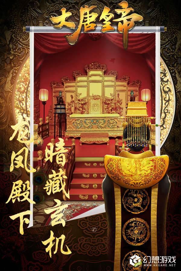大唐皇帝图1