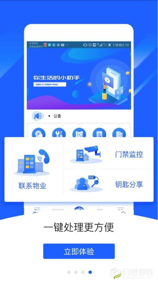 天宁社区图3