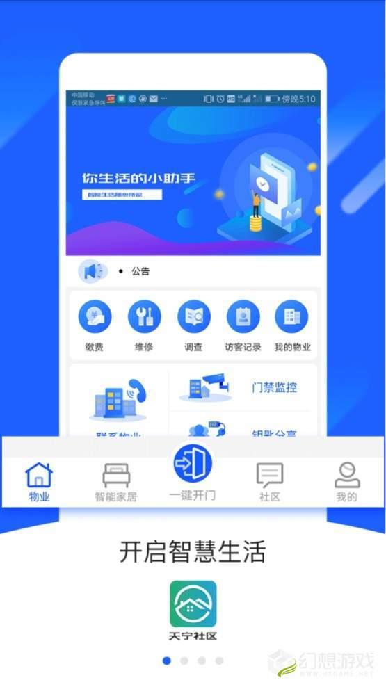 天宁社区图2