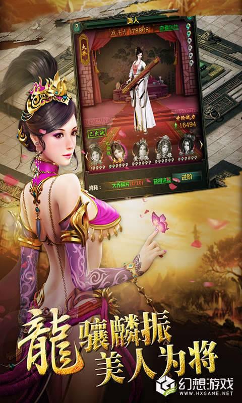 武神吕小布图3
