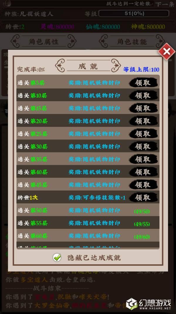 百妖卷众妖俯首图4