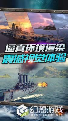 海战之战舰模拟对战图1