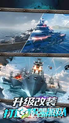 海战之战舰模拟对战图3