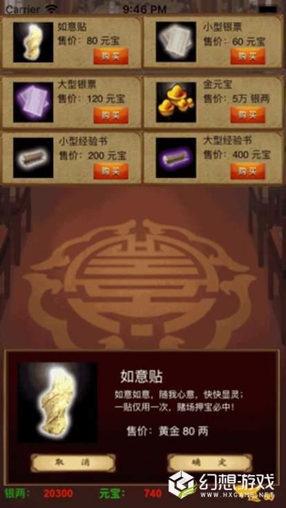 鹿鼎群侠传图2