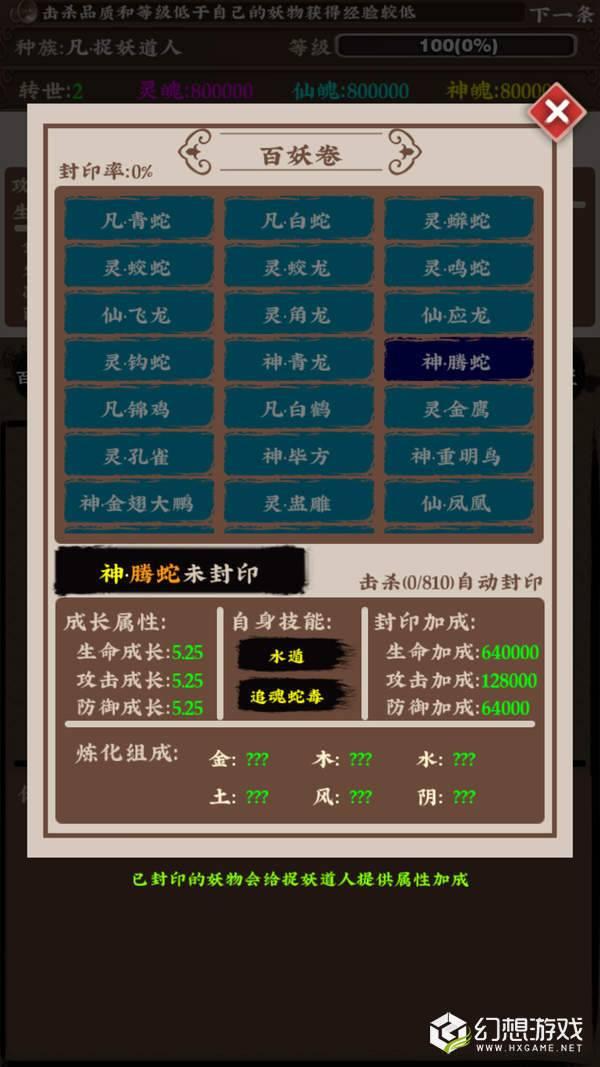 百妖卷众妖俯首图3