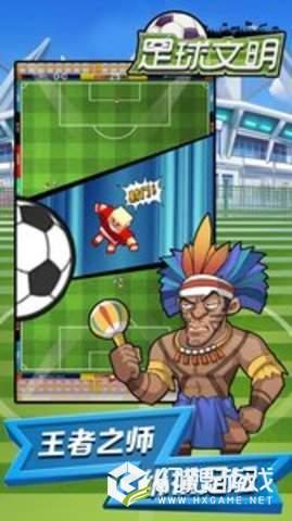 足球文明图3