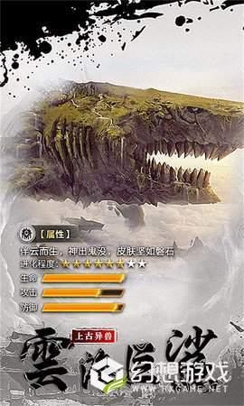山海奇缘远古异兽图2