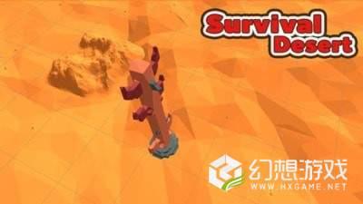 沙漠生存图2