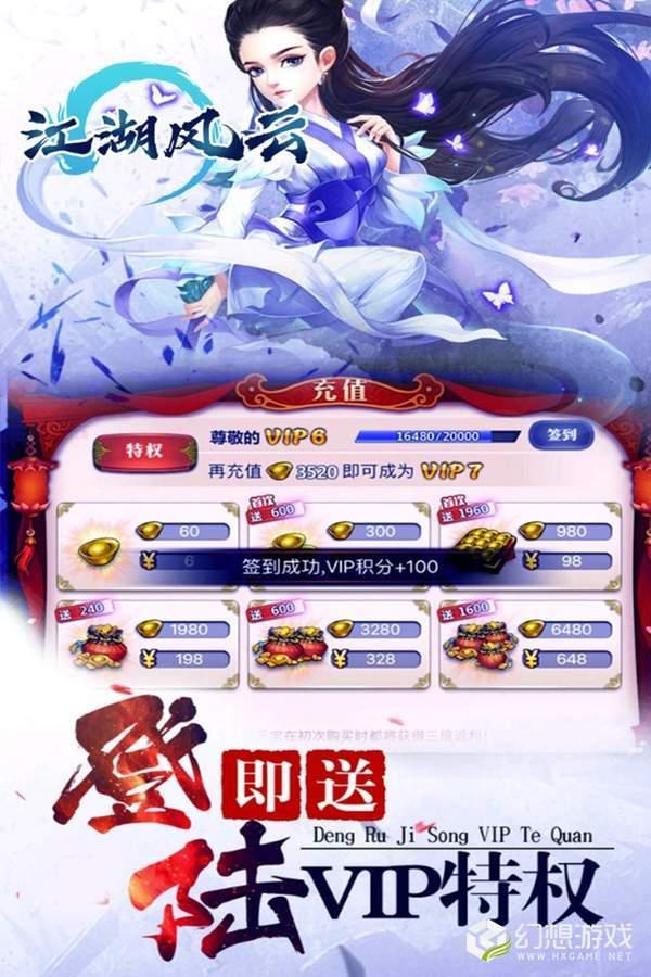 江湖风云图1