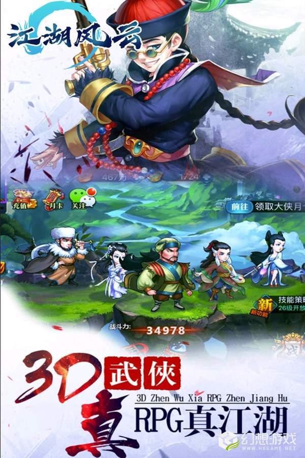 江湖风云图5