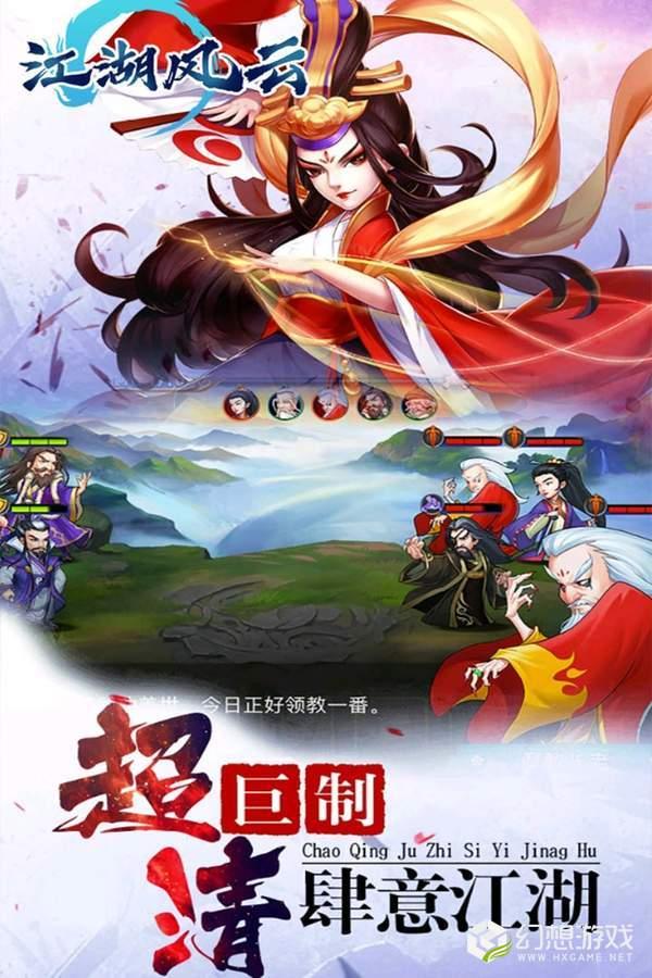 江湖风云图2